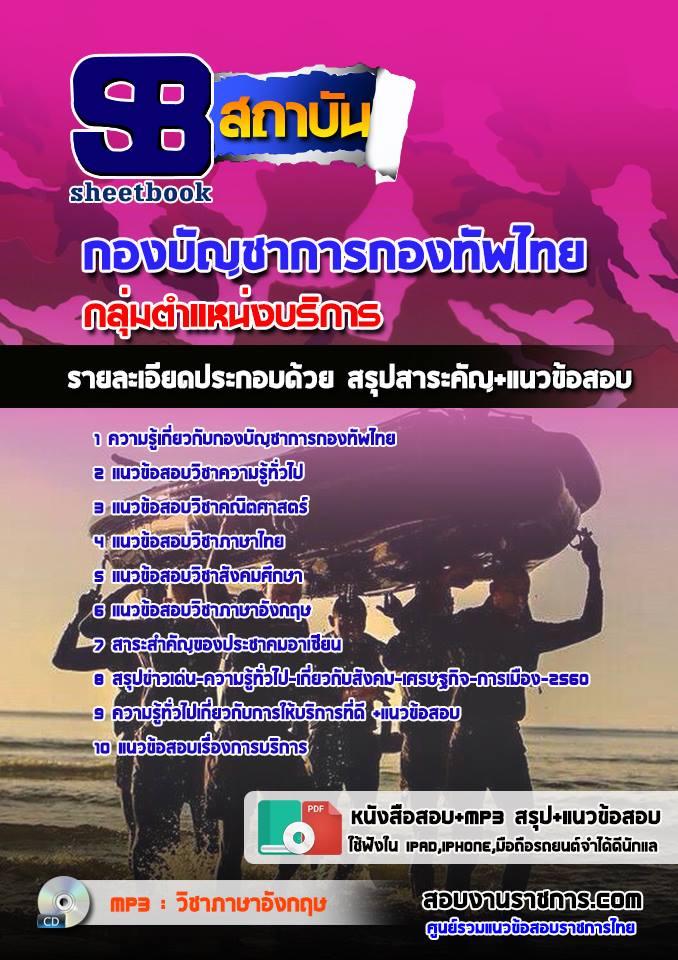16กลุ่มตำแหน่งบริการ กองทัพไทย.jpg