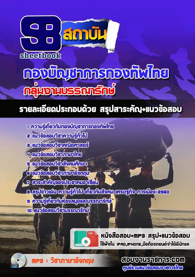 19กลุ่มงานบรรณารักษ์ กองทัพไทย