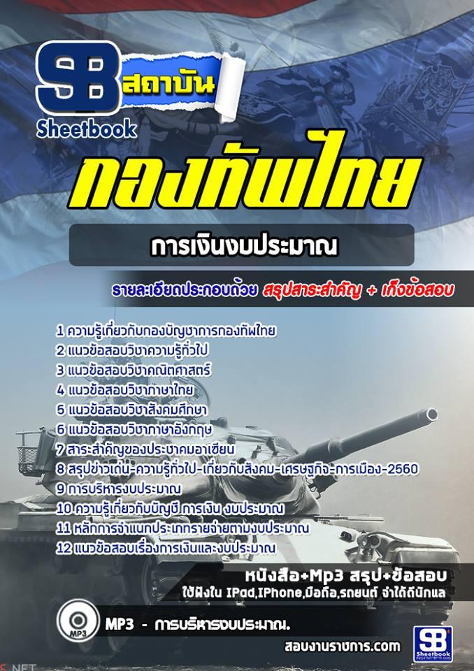 30กลุ่มตำแหน่งการเงินและงบประมาณ กองบัญชาการกองทัพไทย