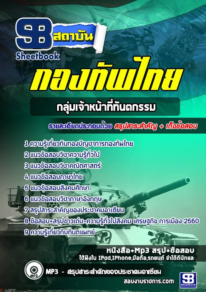 31กลุ่มเจ้าหน้าที่ทันตกรรม กองบัญชาการกองทัพไทย