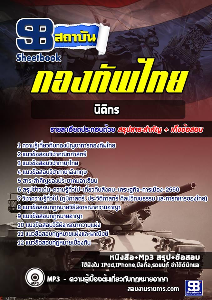 32นิติกร กองบัญชาการกองทัพไทย