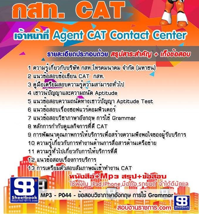 ข้อสอบเจ้าหน้าที่ Agent CAT Contact Center