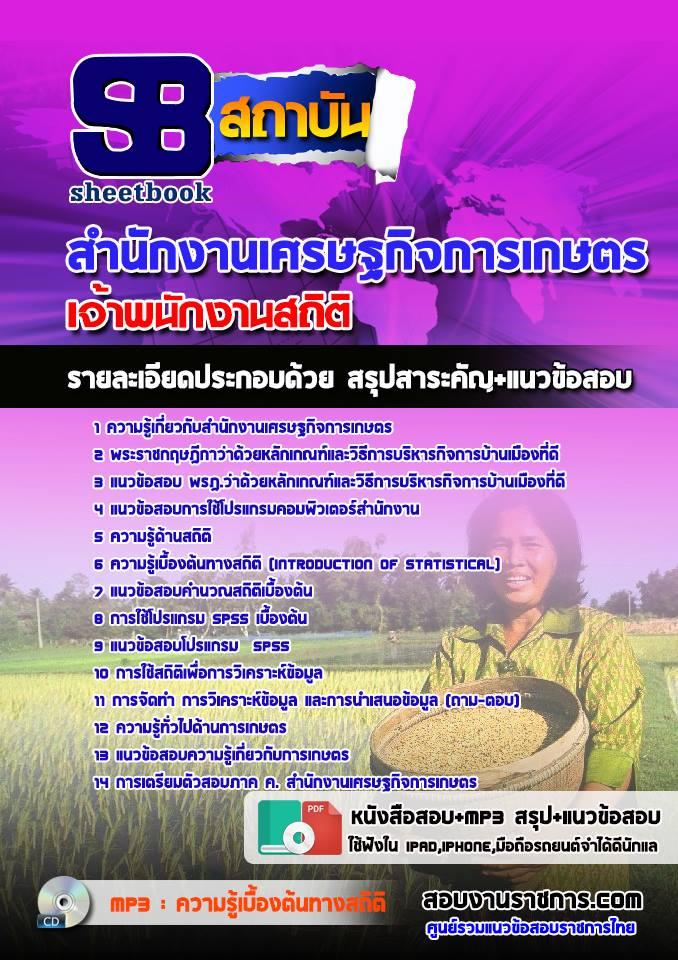 5เจ้าพนักงานสถิติ สำนักงานเศรษฐกิจการเกษตร.jpg