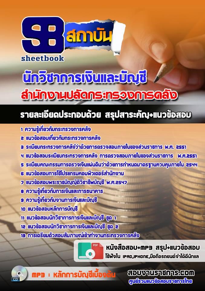 8ข้อสอบนักวิชาการเงิน
